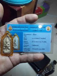 Phra YakSa 2484-85 Mass Chanted at Wat Suthat