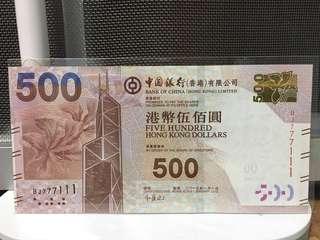 2013年中銀$500~雙豹子UNC