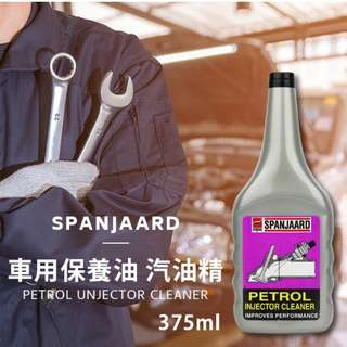 英國 SPANJAARD 史班哲 車用保養油 汽油精 375ml