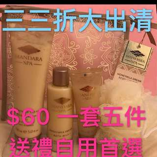 頂級SPA牌子 Mandara Spa Honeymilk Dream Body Luxuries Gift Set