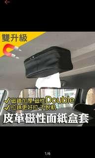 🚚 磁鐵車頂式車用面紙盒