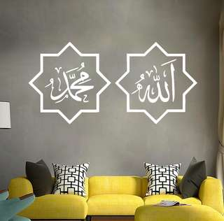 30*30 Allah Muhammad Star Islamic Wall Decal