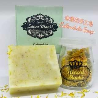 Calendula Handmade Soap 金盞花手工皂 (濕疹/敏感皮膚使用)