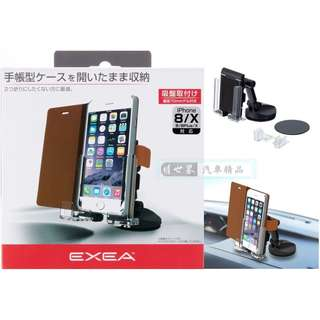 🚚 權世界@汽車用品 日本SEIKO 吸盤式 智慧型手機架(適用掀蓋式手機保護套) EC-200