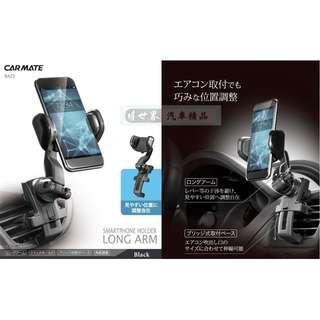 🚚 權世界@汽車用品 日本CARMATE 360度旋轉桿 冷氣出風口夾式手機架 車架 SA22