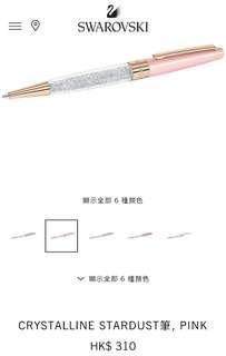 施華洛世奇水晶筆(原價$310)