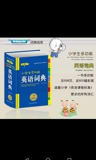 🚚 ENGLISH DICTIONARY