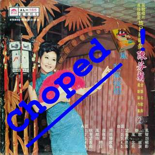 陳棼蘭 chinese Vinyl LP used, 12-inch, may or may not have fine scratches, but playable. NO REFUND. Collect Bedok or The ADELPHI.