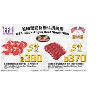 美國黑安格斯牛扒優惠