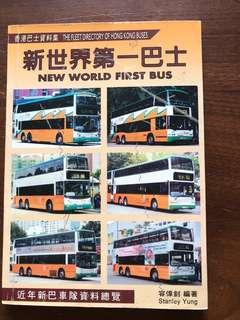 書 : 香港巴士資料集 新世界第一巴士