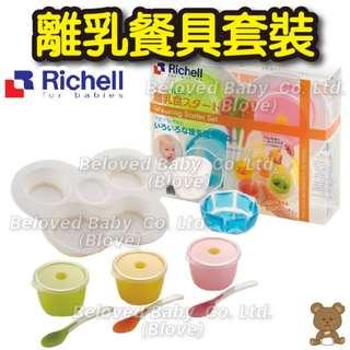 Blove 日本 Richell 嬰兒 餐具組 學習碗 兒童湯匙 刻度杯 餐盤 離乳食初期 離乳餐具套裝 #RH01D