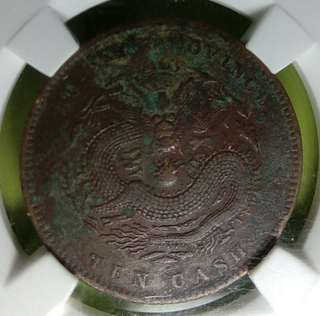 1902年齊鱗美品湖北光緒十文銅元