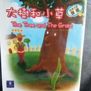 孩子的天空系列--大樹和小草 小朋友 圖書
