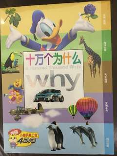 Kids Dvd Ten thousand Whys in Chinese