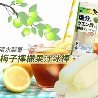 日本清水製菓梅子檸檬冰