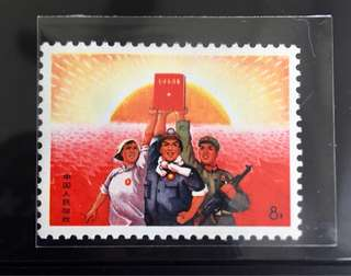 For sharing only. 文15八届十二中全会公报发表Announcement of the 12th meeting of the 8th Central Committee issued on 26 Dec 1968 which is Mao's Birthday. China Culture Revolution Stamp!