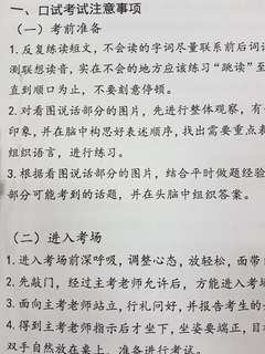 P5-P6 PSLE Chinese Oral & Compo Guide tips.