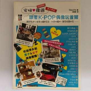 Korea Travel Book (In Traditional Chinese) - 跟著K-Pop偶像玩首爾