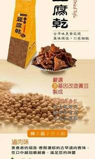 #限時特價活動B  限量30盒,售完為止  #葆李廠   #340198840豆腐乾(滷肉味)