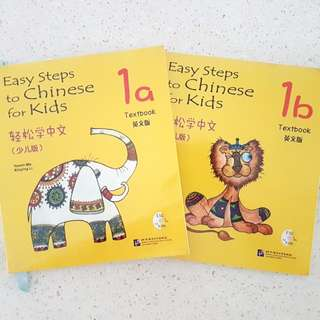 Easy Steps to Chinese for Kids 1A & 1B