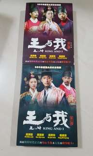 King and I (Korean Drama DVD) Part II & III