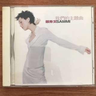 鄭秀文 CD