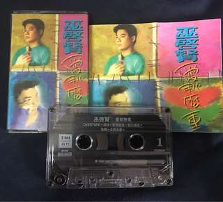 RESERVED-巫啓賢-愛那麼重 CASSETTE TAPE 卡帶 錄音帶