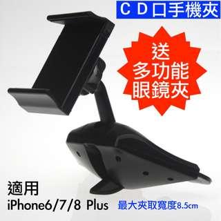 【送多功能眼鏡夾】夾式卡扣式CD口出風口手機平板支架 通用導航手機架 汽車通用手機平板架