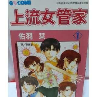 上流女管家, aka Full House Kiss, フルハウスキス. By YUWA Shiori. Full set, 6 volumes