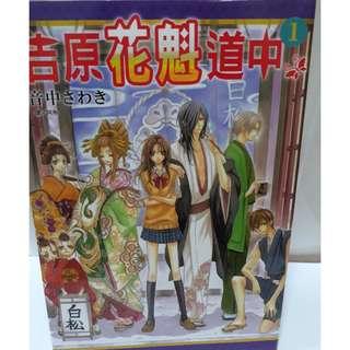 吉原花魁道中, aka Yoshiwara Hana Oboro, よしわら花おぼろ  by OTONAKA Sawaki. Vol 1 and 2