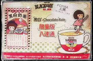 黑白奶茶 八達通 懷舊版