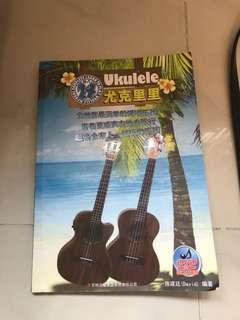 ukulele 教學書