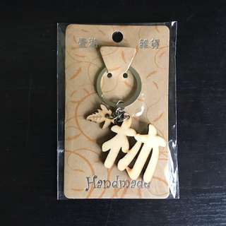 BNIP Wooden Chinese Surname Character Shaped Unique Handmade Keychain