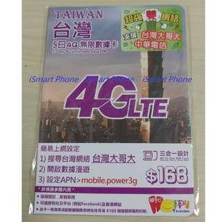 Happy Telecom開心電訊 台灣5日4G無限數據卡 Taiwan 5-Days 4G Unlimited Data Sim Card,免wifi蛋,無須登記,即買即用