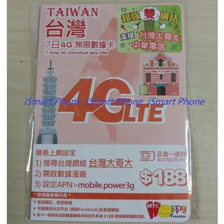 Happy Telecom 開心電訊 台灣7日4G無限數據卡 Taiwan 7-Days 4G Unlimited Data Sim Card