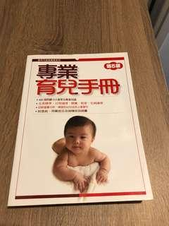 專業育兒手冊 (第5版)
