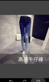 🚚 高腰漸層牛仔褲 M