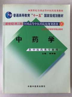 🚚 Zhong Yao Xue - TCM Course Textbook in Chinese Medicines