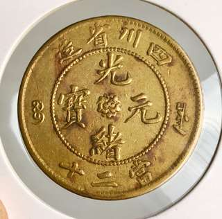 Sichuan brass 20 cash 四川黄铜20文 for sharing only.