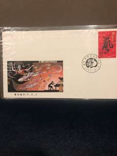 Clearing Stocks: China 1987 J142 China Art Festival Set on First Day Cover