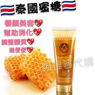 泰國皇家蜂蜜