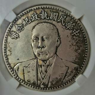 China coin EE020