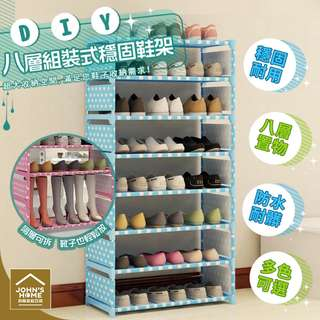 約翰家庭百貨》【SA237】八層防水防髒鍍膜布藝鞋架 DIY鞋櫃 書櫃收納櫃置物櫃 4色可選