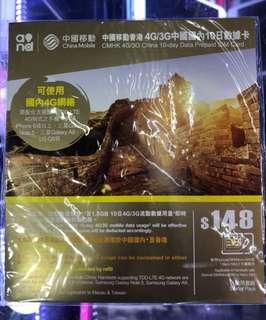 中國10日1.5GB上網卡