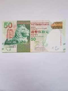 滙豐50圓155551