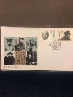 Clearing Stocks: China J155  Birth of Comrade Peng De Husi 90th Anniversary Set on First Day Cover