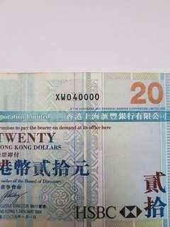 滙豐20圓XW040000
