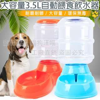 自動飲水器 大容量3.5L自動餵食飲水器 飼料碗 水碗 寵物碗 寵物飼料碗 寵物餵食 寵物餐具 狗碗 貓碗 餵食 寵物
