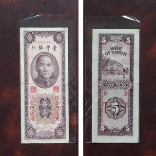 金門55年5元