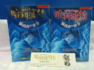 二手 HARRY POTTER 哈利波特鳳凰會的密令上下冊連書簽一套 3 件